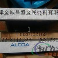 5052中厚铝板  舟山7075铝板标准