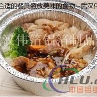 煲仔饭机专用铝箔碗 一次性环保碗