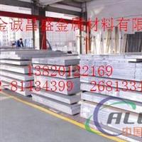 2024高強度鋁板 南陽6063硬質鋁板