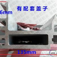 轨道线铝型材支架带盖销售