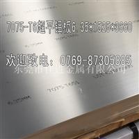 7475航空铝板 货源稳定