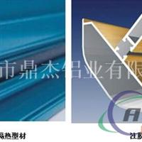 长期供应穿条隔热铝型材,注胶隔热铝型材