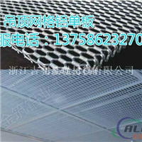 临海市户外网格铝单板分类列表