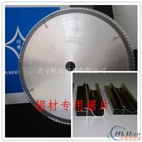 川井铝合金切割锯片,晶钢门专用锯片