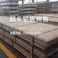 2A12铝板 2A12硬质铝板