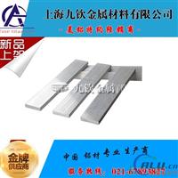 7050t6铝板 7075t6铝棒价格批发
