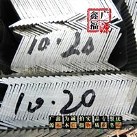 10x20x1.0铝角 角铝 L型铝边 XFGY