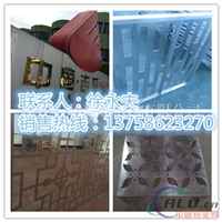 丽水雕花镂空铝单板标准订制