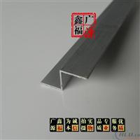 10x10Z型铝条 边角 石膏板封边 XFGY