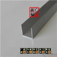 12x12x0.8铝槽 U型槽 C型槽 n型槽 XFGY铝材
