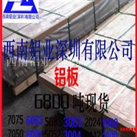 2a12合金铝板2a12航空铝板 花纹铝板2a12t4
