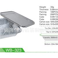 wb323环保铝箔餐盒 外卖铝箔餐盒