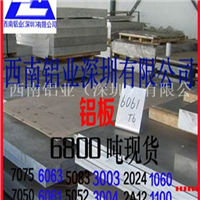 2024t3铝板2024t351铝板运宝2024航空铝板
