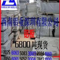 进口5083铝板船用防锈5083h112铝板5083