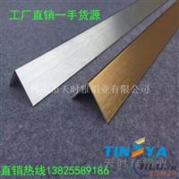 铝合金护角线踢脚线墙角线