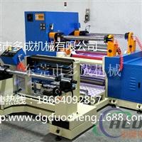 多成机械分条机分切机铝塑膜分切机