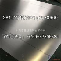 强度高易切削2024铝板  2A12批发