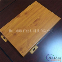 木纹铝单板生产厂家销售价格