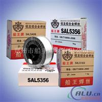 纯铝焊丝SAL2