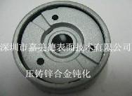 压铸锌合金钝化剂
