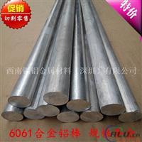 厂家直销进口环保铝圆棒6061防锈铝棒价格