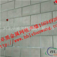 小铝板网铝板网吸音墙面生产厂家