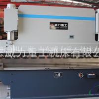 准确型板料液压折弯机63吨3米2全新折弯机