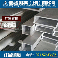 5A02铝方管供应商