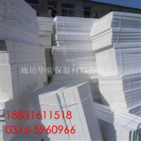 热固型聚苯板优质供应商