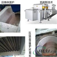 压铸保温炉专用不粘铝浇注料
