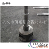 熔铝炉铝液转子
