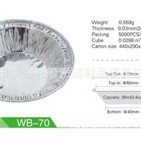 厂家供应wb70葡式蛋挞锡底 铝箔蛋挞盘