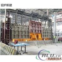 熔鋁爐新建維修施工服務