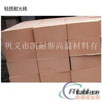 供應熔鋁爐用保溫輕質磚,廠家價格