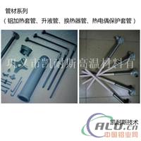 套管、升液管、換熱器管、保護套管