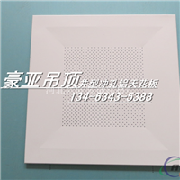 静电喷涂铝扣板、滚涂铝扣板、珠光铝扣板厂家