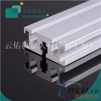 工业流水线铝型材2080W铝型材