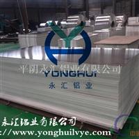 3003鋁錳合金鋁板