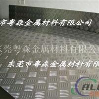 3003花纹铝板 光亮超平铝板