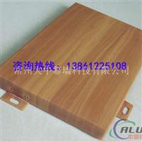 木纹铝单板厂家铝单板价格