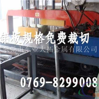材料价格销售yh75超硬航空铝板