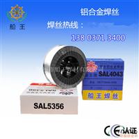 铝镁焊丝er4043多少钱一公斤