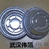 一次性铝箔碗 煲仔饭铝箔碗 锡纸外卖餐盒