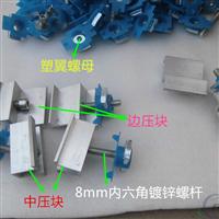 光伏电池板铝合金固定压块厂家