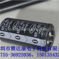 变频器滤波用电容450V820UF