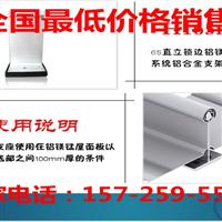 铝合金屋面材料       铝镁锰板高强度铝合金支座