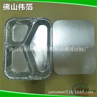 三格餐盒铝箔 一次性环保锡纸三格餐盒