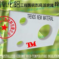 再结晶氧化铝干压陶瓷绝缘固定垫板 75×50×6