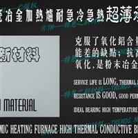 氧化铝陶瓷耐急冷急热超薄承烧板130×110×1