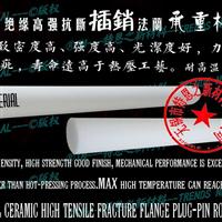 99氧化铝陶瓷高强抗断插销承重棒φ12×9×106